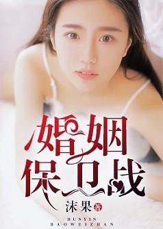 婚姻保卫战【完本】