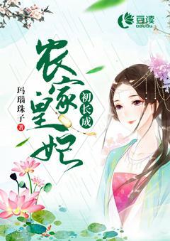 农家皇妃初长成【完本】